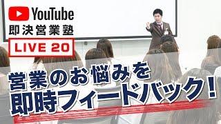 YouTube即決営業チャンネルではあなたの成約率がアップするための動画を毎日投稿しています。 営業マン、経営者、個人事業者の方々は、ぜひチャンネル登録して ...