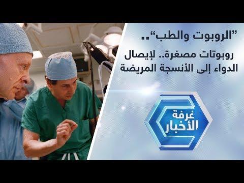 الروبوت والطب.. حلول علاجية لأمراض كثيرة  - 00:54-2019 / 1 / 21