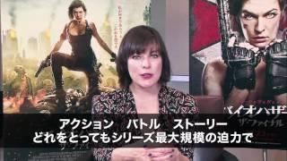 2017年大ヒット作! 究極のアクション超大作『バイオハザード』シリーズ...