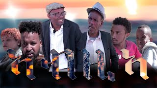 New eritrean comedy 2020 /ኣብዚኣ/ Abzia/ by Yohannes Habtegergish /Johnmiera/