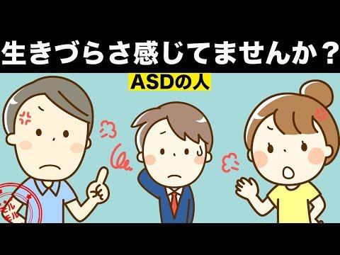 アスペルガー症候群(ASD)5つの特徴!話し方や顔つきも違う?【発達障害】