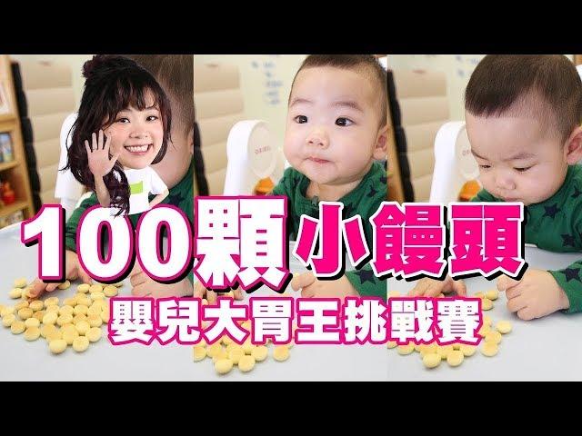 【蔡桃貴】100顆小饅頭,嬰兒大胃王挑戰賽!(6M20D)