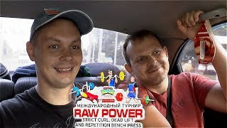 Блог #1: мы на турнире RAW POWER (ч.1)