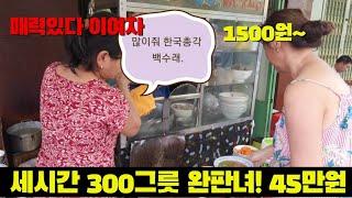 1500원 국수 노점 …