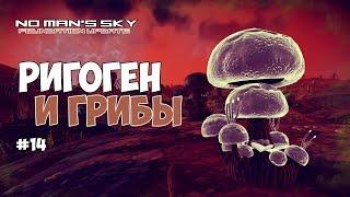 No Man's Sky - Ныряем за Ригогеном и выращиваем грибы. #14