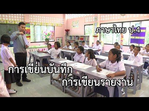 ภาษาไทย ป.4 การเขียนบันทึก การเขียนรายงาน ครูปรีชา ช่วยดวง