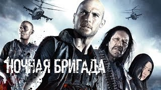 Ночная бригада / The Night Crew (2015) / Боевик
