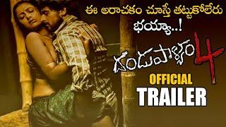 Dandupalyam 4 Movie Official Trailer    Mumaith Khan    Suman    2020 Telugu Trailers    NS