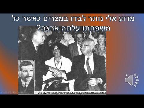 """""""אלי כהן, סיפורו של מרגל ישראלי"""" עם אברהם כהן 18.5.17 (עדות מלאה - חט""""ע)"""