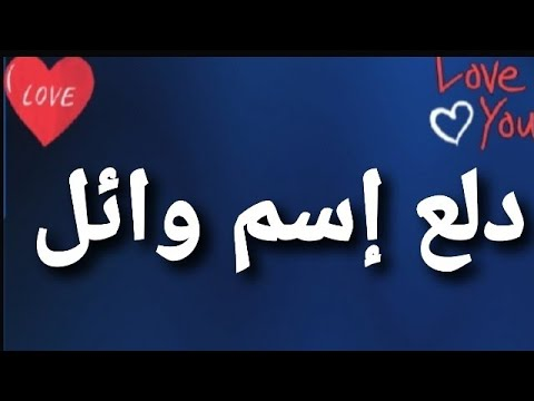 دلع إسم وائل Youtube