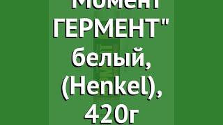 Герметик Акриловый Морозостойкий Момент ГЕРМЕНТ белый, (Henkel), 420г обзор 1358680