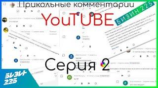 Прикольные комментарии YouTube. Серия 2.