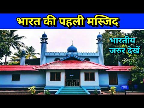 हिन्दुस्तान की पहली मस्जिद || Cheraman Juma Masjid ESTD: 629 A.D. in Kerala