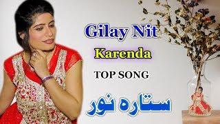 Gilay Nit Karenda - Letast song 2017 By Sitara Noor