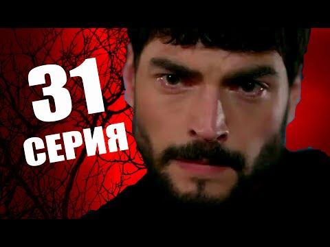 ВЕТРЕНЫЙ 31 СЕРИЯ (HERCAI) РУССКИЙ ЯЗЫК Анонс, дата выхода