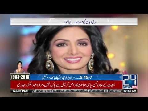 News Bulletin | 12:00 AM  | 27 February 2018 | 24 News HD