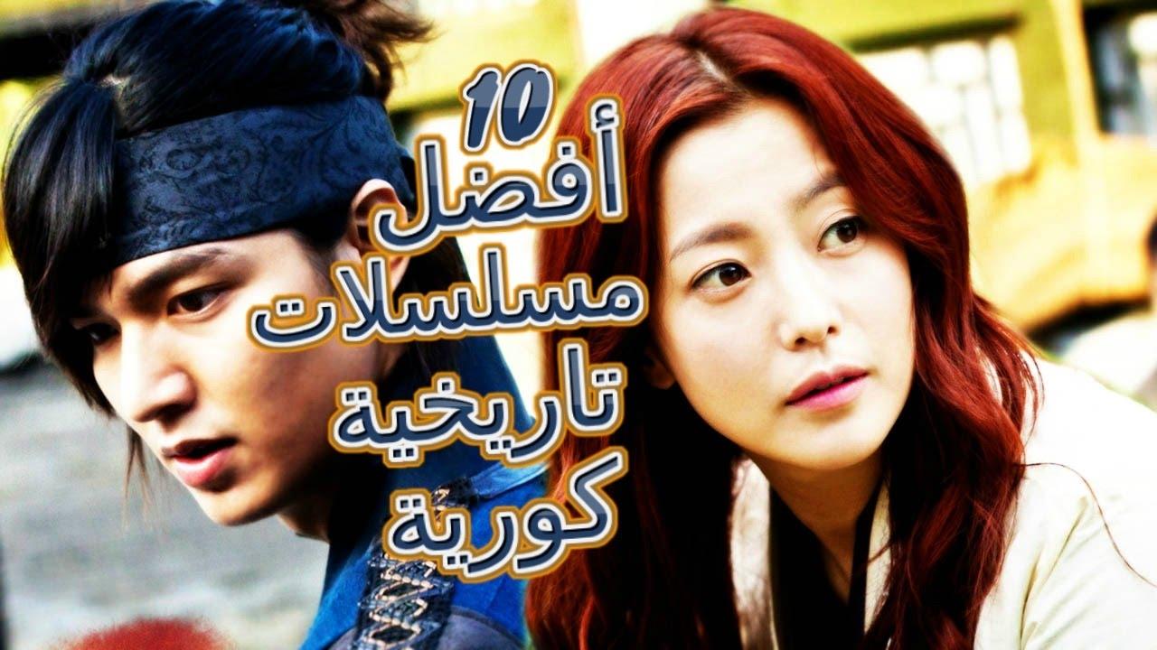 أفضل 10 مسلسلات تاريخية كورية التفاصيل في الوصف Youtube