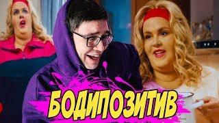 РЕАКЦИЯ НА БОДИПОЗИТВ АННЫ СЕМЕНОВИЧ I Анна Семенович - Хочешь (Премьера клипа 2019)