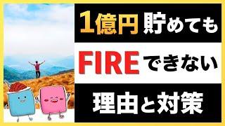 【恐怖】1億円あってもFIRE/セミリタイアできない『もう1年症候群』の対策を解説