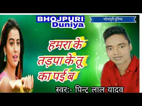 हमरा के तड़पा के तू का पाई ब  Dj song Pintu Lal Yadav