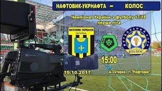 """""""Нафтовик-Укрнафта"""" - """"Колос"""" LiVE 15.00"""