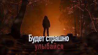 Будет страшно - улыбайся /Музыка из фильма / Smiley / Soundtrack by Vladlen Pupkov