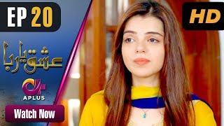 Ishq Ya Rabba - Episode 20 | Aplus Dramas | Bilal Qureshi, Srha Asghar, Fatima | Pakistani Drama
