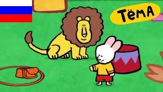 Рисунки Тёмы : нарисуй льва! Обучающий мультфильм для детей