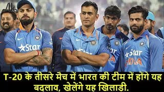 भारत और ऑस्ट्रेलिया के तीसरे टी-20 मुकाबले में भारत की तरह से खेल सकते हैं यह खिलाड़ी.