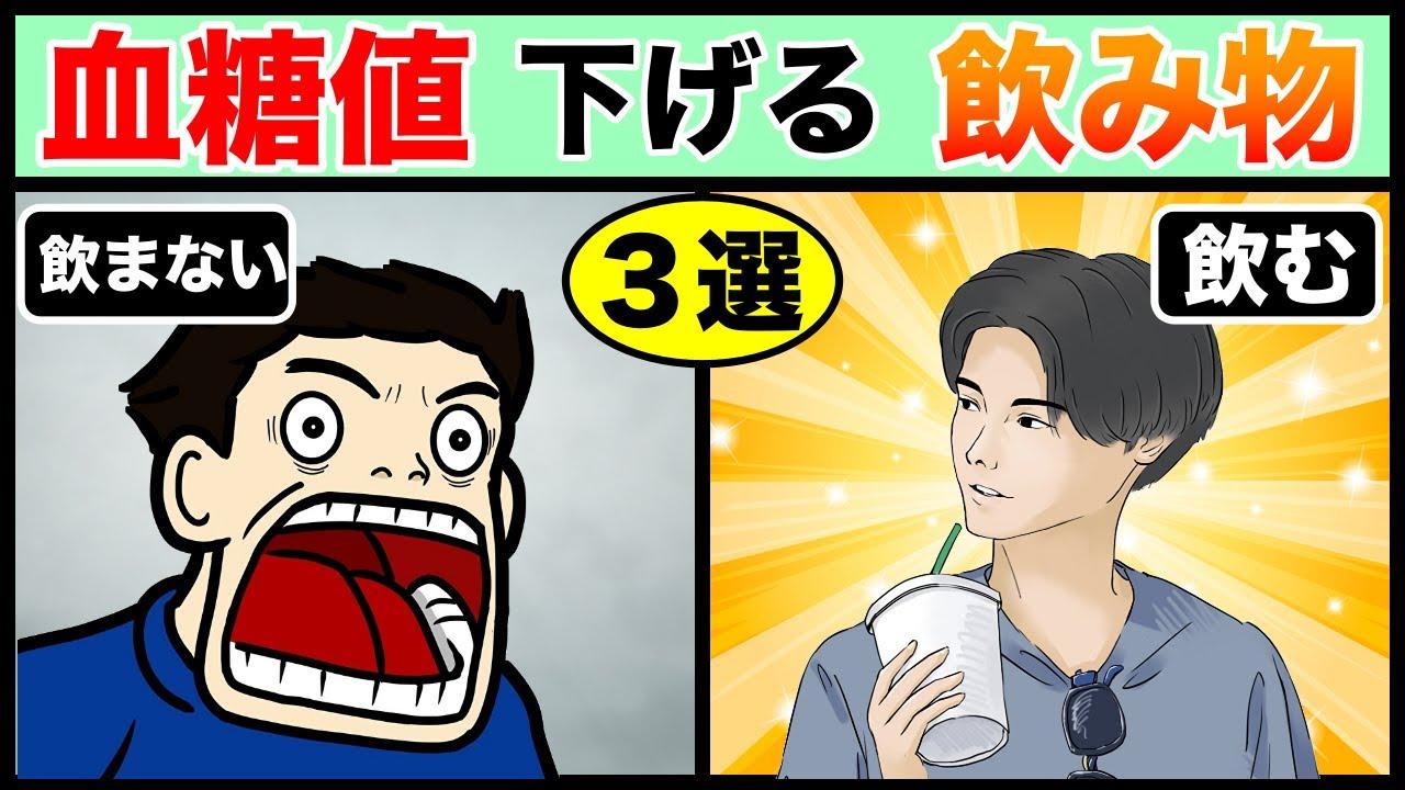 【糖尿病予防】まさかあの飲み物が?!血糖値下げるお茶3選