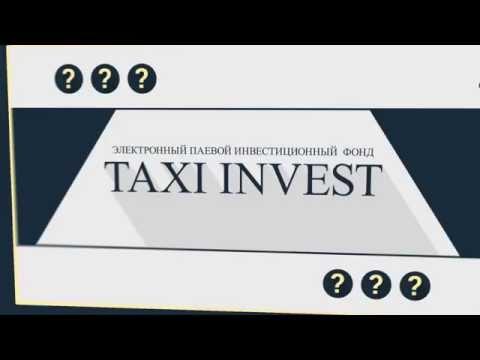 Такси Инвест - инвестируй в движение! (Taxiinvest.biz)