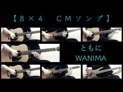 【All alone】 ともに(tomoni) / WANIMA【Playing】 guitar · bass (cover/full/lyrics)