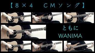 【全部一人で】ともに/WANIMA【弾いてみた】『8×4』CMソング ギター・ベース (cover/フル/歌詞付)
