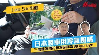 Leo Sir出動│日本製車用冷氣風格 三層保護同花粉異味病毒講Bye Bye
