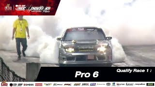 Qualify Day1 : Pro 6  1-DEC-2017