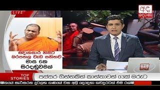 Ada Derana Prime Time News Bulletin 6.55 pm -  2018.06.14