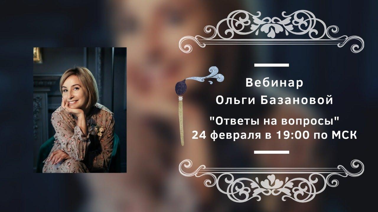 """Вебинар от Ольги Базановой - """"Ответы на вопросы"""""""