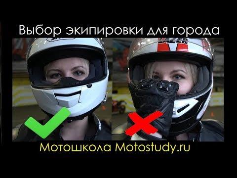 Набор Мотоэкипировки для города / Motostudy.ru