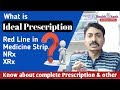 What is Red Line, Rx, NRx and XRx on Medicine strip || Health Rank