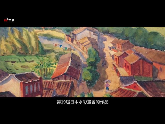 【Rti】Dinamika Museum Seni (7) Ni Chiang-huai~ The Li Chun-Sheng Memorial Hall
