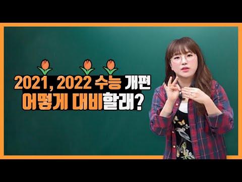 [김민정] [MJ리포터 입시편] 앞으로 수능 어떻게 바뀌나요?