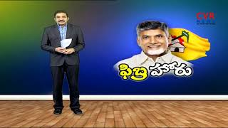 AP CM Chandrababu Emotional Speech in Andhra Pradesh Assembly