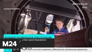 В США расследуют взлом чужого банковского счета с борта МКС - Москва 24