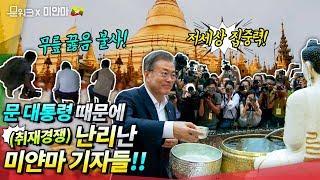 우산 버리고 무릎꿇음도 불사! 미얀마 기자들 취재경쟁 불붙은 사연은? 문 대통령 쉐다곤 파고다 시찰 풀스토리