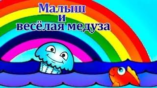 Мультики для самых маленьких - Малыш и Голубая Медуза