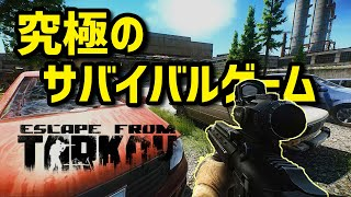 【EFT】Ep.01-ゆっくりさんのタルコフ戦記/Escape from Ta…