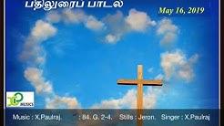 #Tamil christian Devotional songs # psalm 89 # X.Paulraj #  16th May 2019