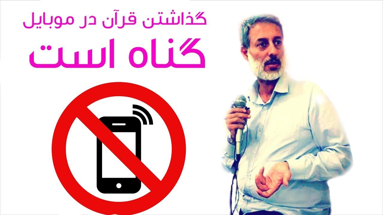 چرا گذاشتن قرآن در زنگ موبایل گناه است ؟  المفلحون ᴴᴰ