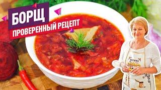 ♨️ Самый Вкусный Рецепт Борща! ВСЕ СЕКРЕТЫ!