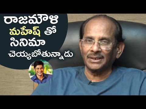 SS Rajamouli Going To Do A Film With Mahesh Babu Soon Says Vijayendra Prasad | TFPC